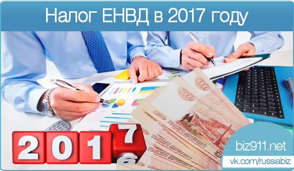 Изменения в 2017 году по енвд изменения вычеты ндфл 2017