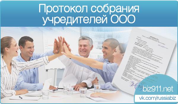 протокол учредителей о крупной сделке образец