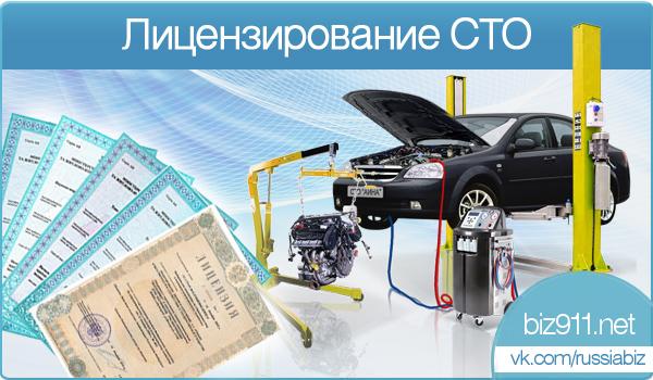 Лицензирование СТО Добровольная сертификация для СТО лицензирование и сертификация сто