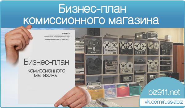 2ac1e68762ac Бизнес-план комиссионного магазина по шагам Как открыть комиссионный ...