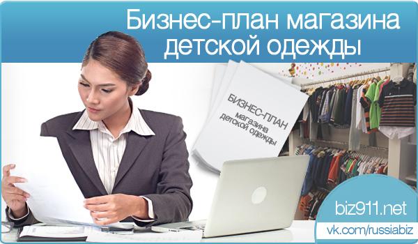 751801d6fc15 Бизнес-план магазина детской одежды с расчетами Как открыть магазин ...