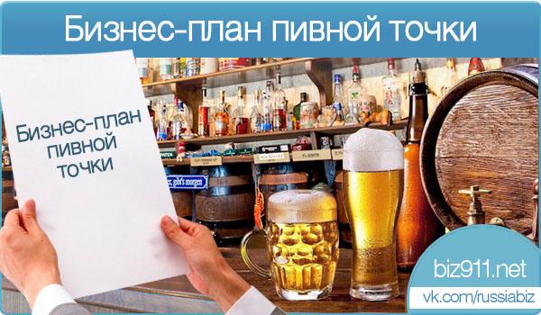 Как открыть свою точку по продаже пива