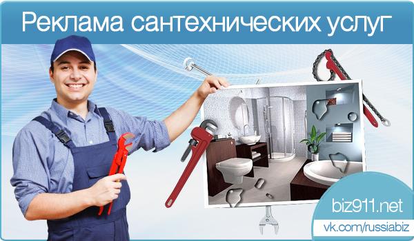 фото сантехники на рекламу
