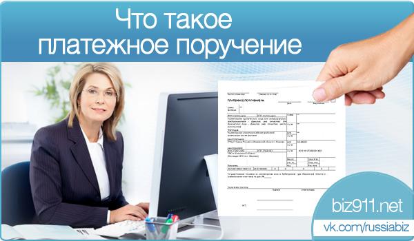 образец заполнения платежного поручения украина