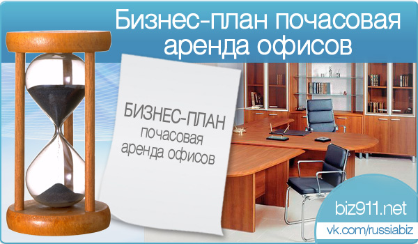 На каком счету аренда офиса офисные помещения под ключ Пруд Ключики улица