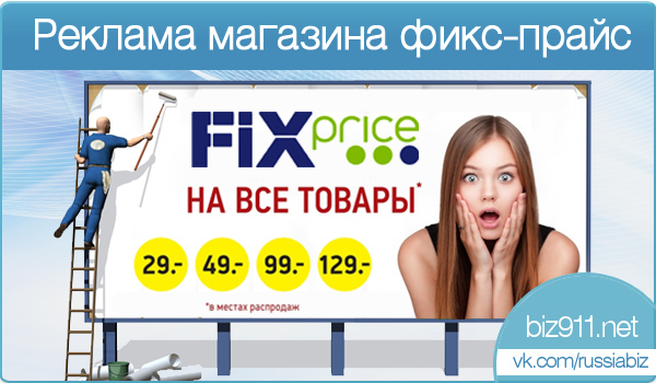 156a240f44e83 Реклама магазина фиксированных цен Реклама для магазина фикс прайс ...