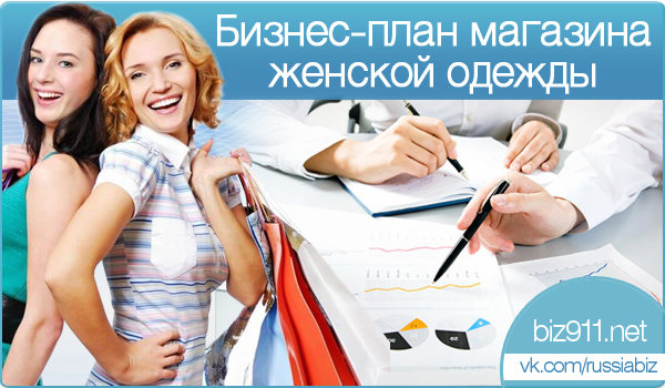 7e93a34a7537 Бизнес-план для магазина женской одежды Как открыть магазин женской ...