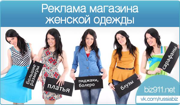 Реклама для магазина женской одежды Как рекламировать женскую одежду 2674c2a4e1c
