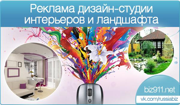 реклама дизайн-студии интерьеров и ланшафтов