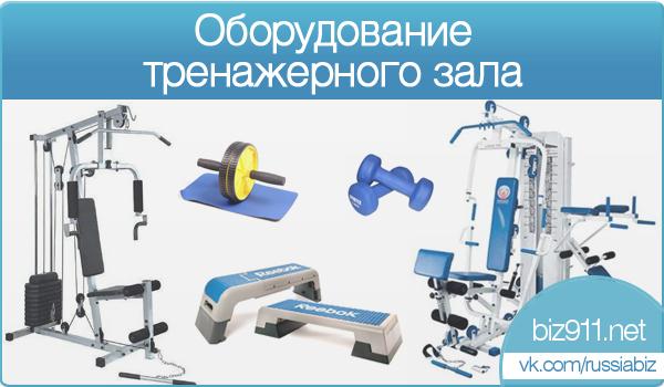 Оборудование для тренажерного зала Как оборудовать тренажерный зал
