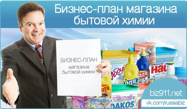 бизнес план медиа магазина: