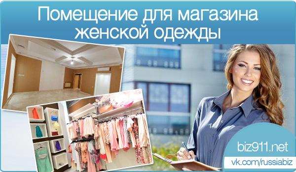Бизнес Магазин Женской Одежды Доставка