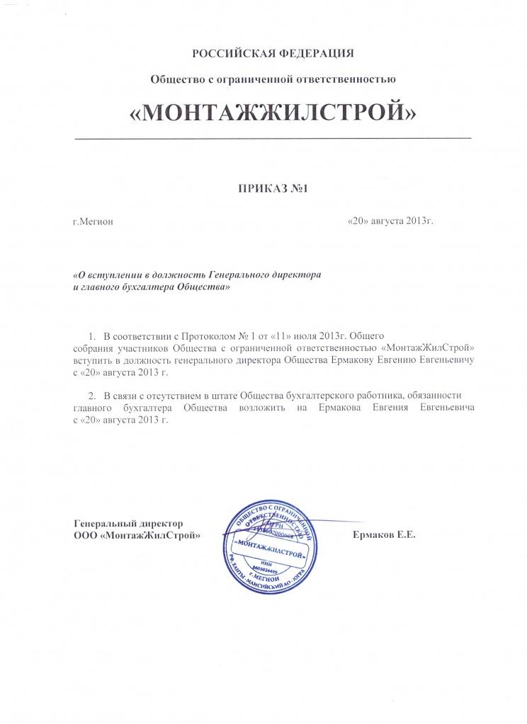 образец контракт с директором чуп в рб