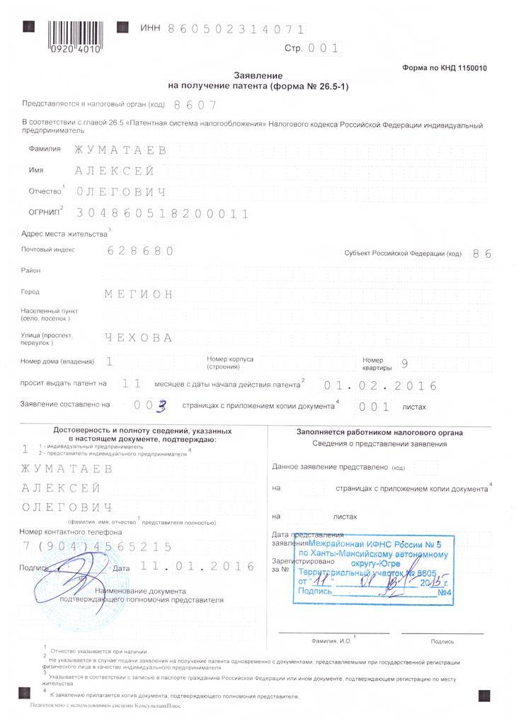 образец заявления на патент