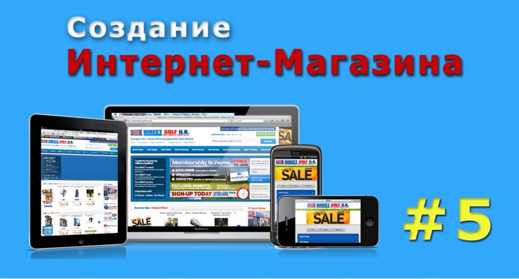 708eb587076c Как открыть интернет-магазин Бизнес-план интернет-магазина Онлайн ...