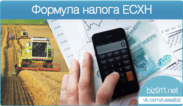 формула налога ЕСХН
