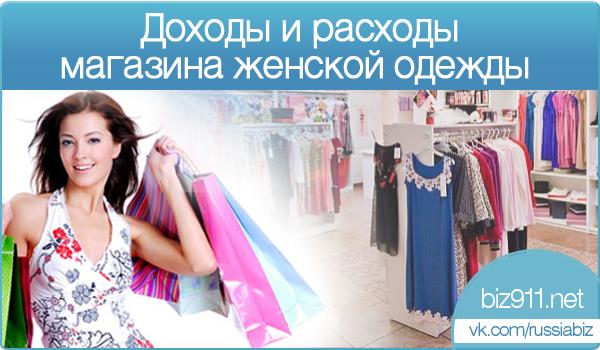 Бизнес План Женская Одежда