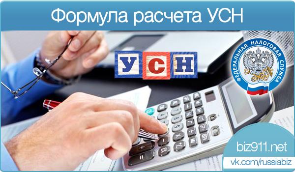 Андроид Приложения Для Расчета Налогов Упрощенки На Устройстве