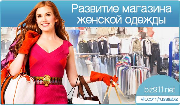 Для Магазина Женской Одежды