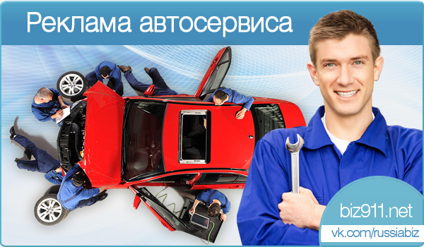 образец рекламы для автосервиса в картинках