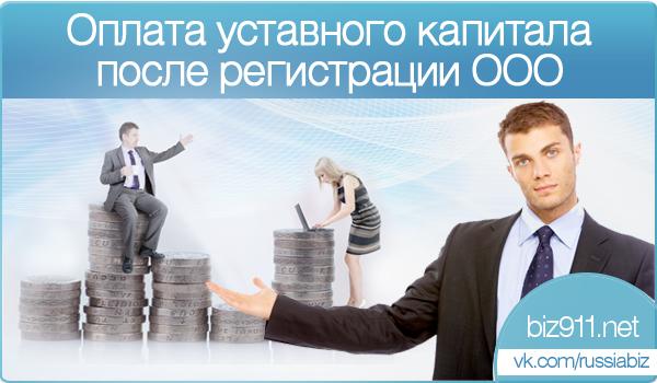 оплата уставного капитала деньгами после регистрации ООО