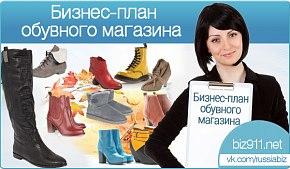 претензия к обувному магазину образец